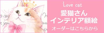 愛猫ちゃん額絵