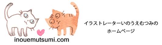 イラストレーター・いのうえむつみのホームページ